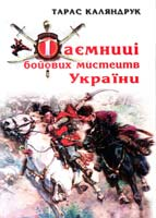Каляндрук Тарас Таємниці бойових мистецтв України : монографія 978-966-441-290-9