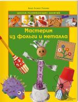 А. Л. Пломер Мастерим изфольги и металла 978-966-14-4749-2