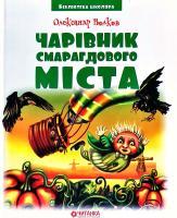 Волков Олександр Чарівник смарагдового міста 978-966-341-883-4