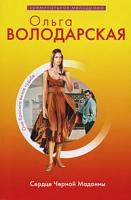 Ольга Володарская Сердце Черной Мадонны 978-5-699-38806-6