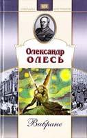 Олесь Олександр Вибране 966-661-026-4, 966-339-400-5