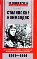 Гогун Александр Сталинские коммандос. Украинские партизанские формирования. Малоизученные страницы истории. 1941—1944 978-5-9524-3848-4