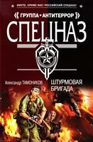 Тамоников Александр Штурмовая бригада 978-5-699-67692-7