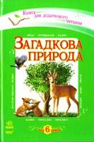 Уклад. Я. Внукова Загадкова природа. Хрестоматія для додаткового читання для молодших школярів 978-617-09-0801-8