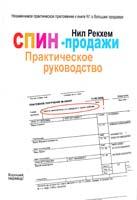 Рекхем Нил СПИН-продажи. Практическое руководство 978-5-91657-049-6
