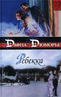 Дафна Дюморье Ребекка 5-17-010970-9