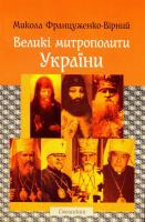 Француженко-Вірний Микола Великі митрополити України 978-966-2164-77-0
