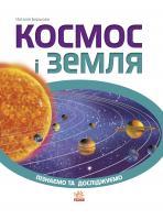 Бершова Наталія Космос і Земля 978-617-09-2456-8