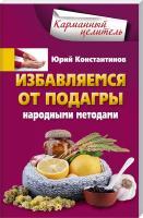 Константинов Юрий Избавляемся от подагры народными методами 978-5-227-06304-5