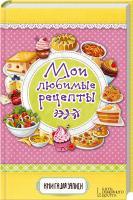 Каянович Людмила Мои любимые рецепты. Книга для записи 978-617-12-0479-9