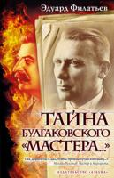 Филатьев Эдуард Тайна булгаковского