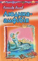 Бєляєв О. Людина-амфібія.\рожева. 966-661-480-4