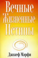 Джозеф Мэрфи Вечные жизненные истины 985-483-691-6, 0-87516-476-5