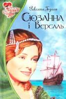Гедеон Роксана Сюзанна і Версаль 966-7831-47-7