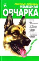 Джимов Михаил Немецкая овчарка 978-966-339-877-8
