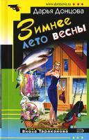 Донцова Дарья Зимнее лето весны 978-5-699-22776-1