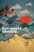 Фортье Домінік Книжкова обитель 978-617-7192-86-1