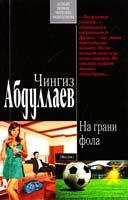 Абдуллаев Чингиз На грани фола 978-5-699-54953-5