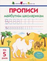 Моісеєнко С.В. АРТ Прописи майбутнім школярикам. Крок 2. Друковані літери 978-617-09-4510-5