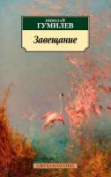 Гумилев Николай Завещание 978-5-389-12318-2