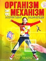 Організм як механізм: інтерактивна енциклопедія 978-611-526-085-0