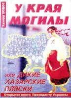 Ходос Эдуард У края могилы, или Дикие хазарские пляски. Открытая книга Президента Украины