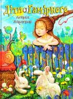 Ліндгрен Астрід Діти з Гамірного 978-617-526-584-0