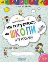 Федієнко Василь Ми готуємось до школи. Хітова мегазбірка 978-966-429-622-6