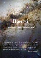 Патяник Василь Васильович Притчі. 978-966-10-3442-5