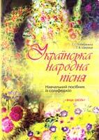 Побережна Г. І., Щериця Т. В. Українська народна пісня: Навчально-методичний посібник 966-642-277-8