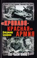Бешанов Владимир ''Кроваво-Красная'' Армия. По чьей вине? 978-5-699-40237-3