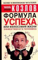 Николай Козлов Формула успеха, или Философия жизни эффективного человека 5-17-022617-9, 5-271-08826-х, 5-9577-1119-5