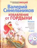 Синельников Валерий Избавление от гордыни + CD 978-5-227-02568-5