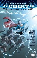 Джонс Джефф Вселенная DC. Rebirth. Издание делюкс 978-5-389-14412-5