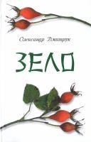 Дмитрук Олександр Зело 978-617-7175-39-0