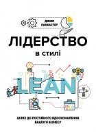 Ланкастер Джим Лідерство в стилі LEAN: шлях до постійного вдосконалення вашого бізнеcу 978-966-136-450-8