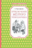 Прокофьева Софья Приключения жёлтого чемоданчика 978-5-389-10834-9