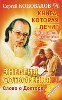 Сергей Коновалов Энергия Сотворения. Слово о Докторе 978-5-93878-604-2