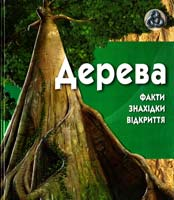 Берні Д. Дерева 978-617-526-205-4