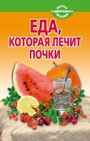 Стрельникова Наталья Еда, которая лечит почки 978-5-389-04121-9