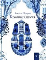 Шевердіна Анастасія Крамниця щастя 978-966-915-054-7