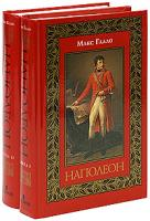 Макс Галло Наполеон (комплект из 2 книг) 978-5-8159-0845-1