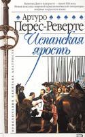 Артур Перес-Реверте Испанская ярость 5-699-10685-5
