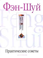 Браун Саймон Фэн-Шуй. Практические советы 5-17-016505-6