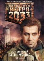 Палий Сергей Метро 2033. Безымянка 978-5-17-072163-4, 978-5-271-33321-7