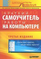 Александр Левин Краткий самоучитель работы на компьютере 978-5-91180-576-0