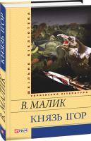 Малик Володимир Князь Ігор. Слово о полку Ігоревім 978-966-03-6953-5