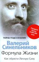 Валерий Синельников Формула Жизни. Как обрести Личную Силу 978-5-9524-4375-4