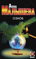 Анна Малышева Озноб 978-5-17-059425-2, 978-5-271-23921-2