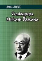 Кодак Микола Семіосфера Миколи Бажана 978-617-517-157-8